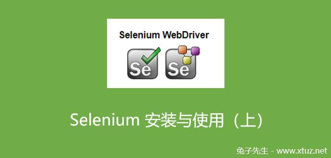 数据抓取之Selenium使用